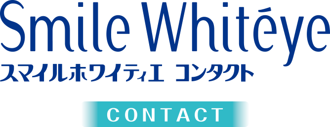 Smile Whitéye CONTACT スマイルホワイティエ コンタクト